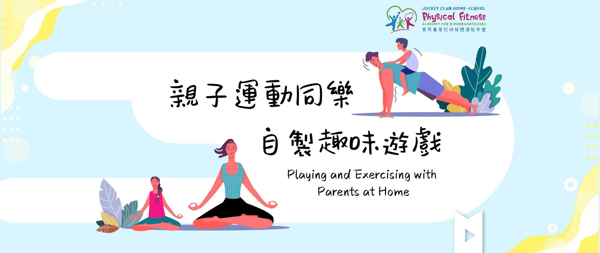 parentchildexercise1