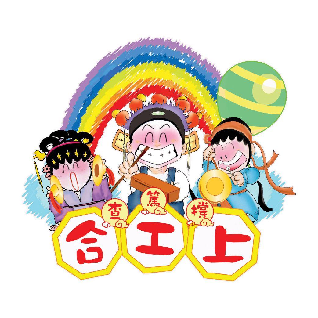 \Cha Duk Chang Children's Cantonese Opera Association |查篤撐兒童粵劇協會