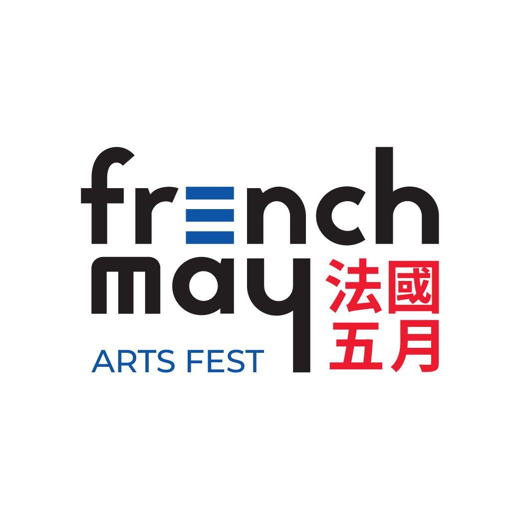 \French May Arts Festival | 法國五月