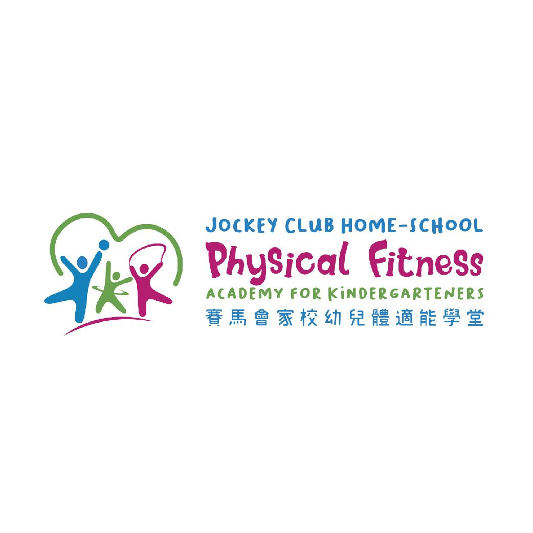 \\Jockey Club Home-School Physical Fitness Academy for kindergarteners | 「賽馬會家校幼兒體適能學堂 」