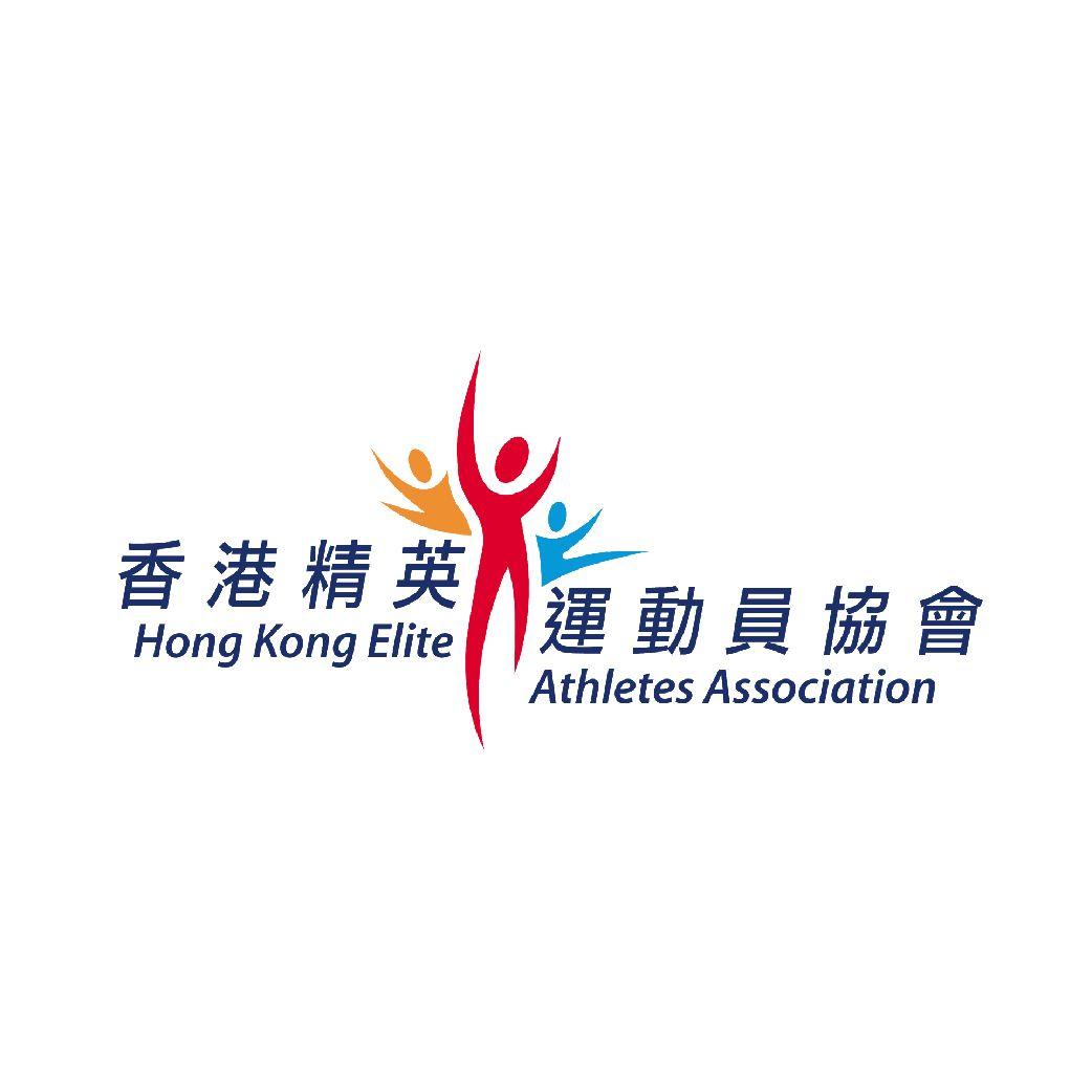 \\Hong Kong Elite Athletes Association | 香港精英運動員協會