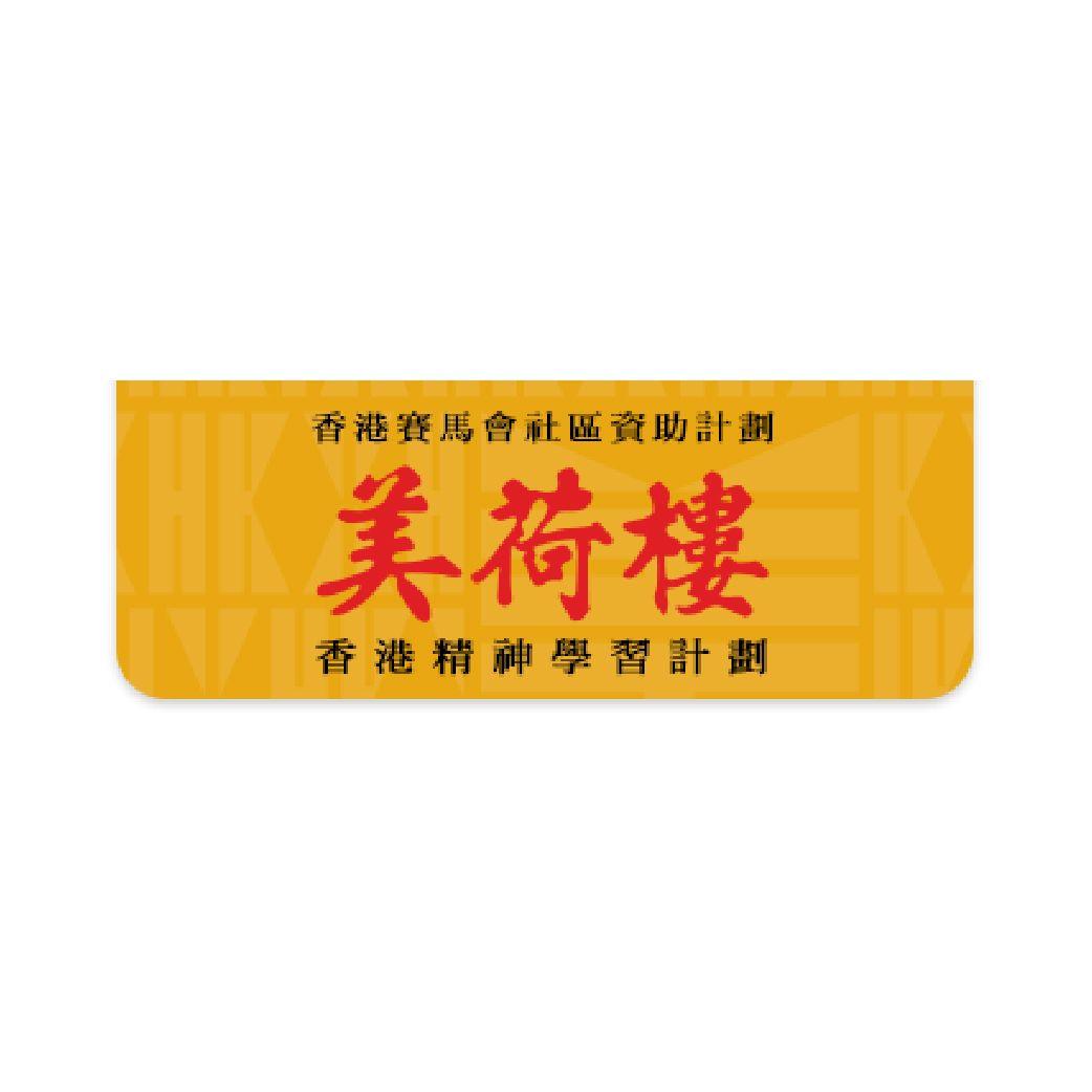 \\The Hong Kong Jockey Club Community Project Grant: Mei Ho House Hong Kong Spirit Learning Project | 香港賽馬會社區資助計劃 – 美荷樓香港精神學習計劃