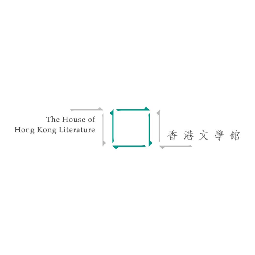 \The House of Hong Kong Literature | 香港文學館
