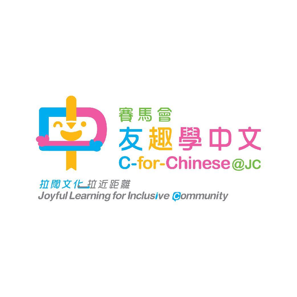 \C-For-Chinese @JC |賽馬會友趣學中文計劃