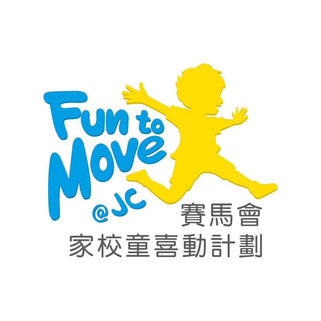 \\Fun To Move@JC | 賽馬會家校童喜動計劃