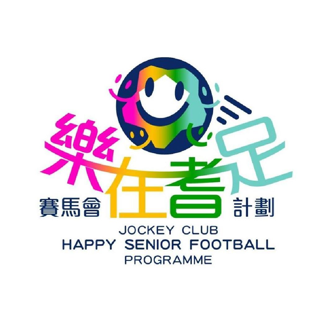 \Jockey Club Happy Senior Football Programme |  賽馬會樂在耆足計劃