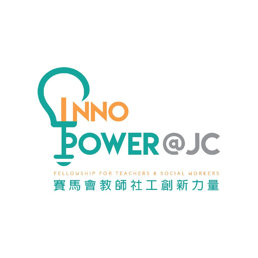 \InnoPower@JC: Fellowship for Teachers and Social Workers | 「賽馬會教師社工創新力量」計劃