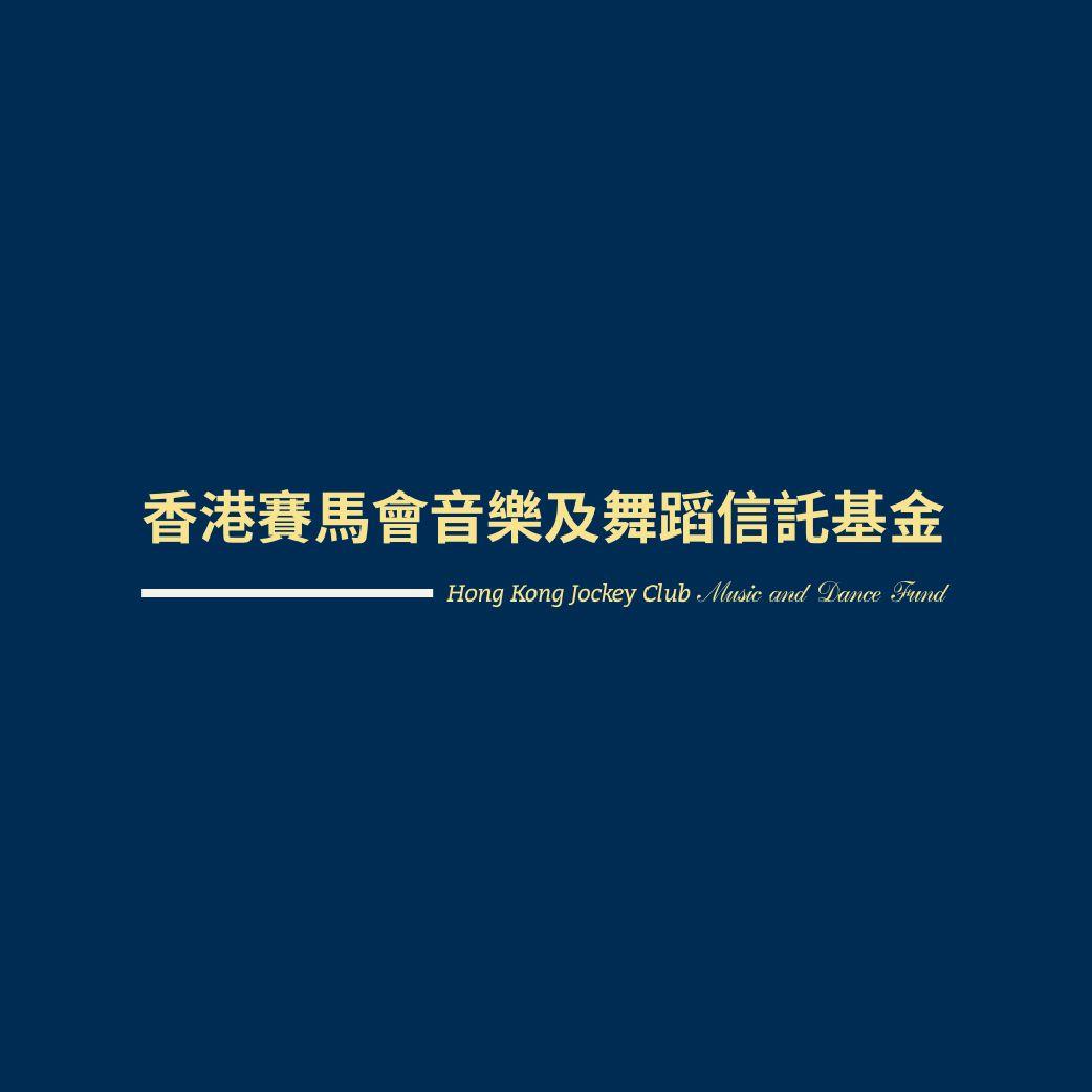 \Hong Kong Jockey Club Music and Dance Fund | 香港賽馬會音樂及舞蹈信託基金