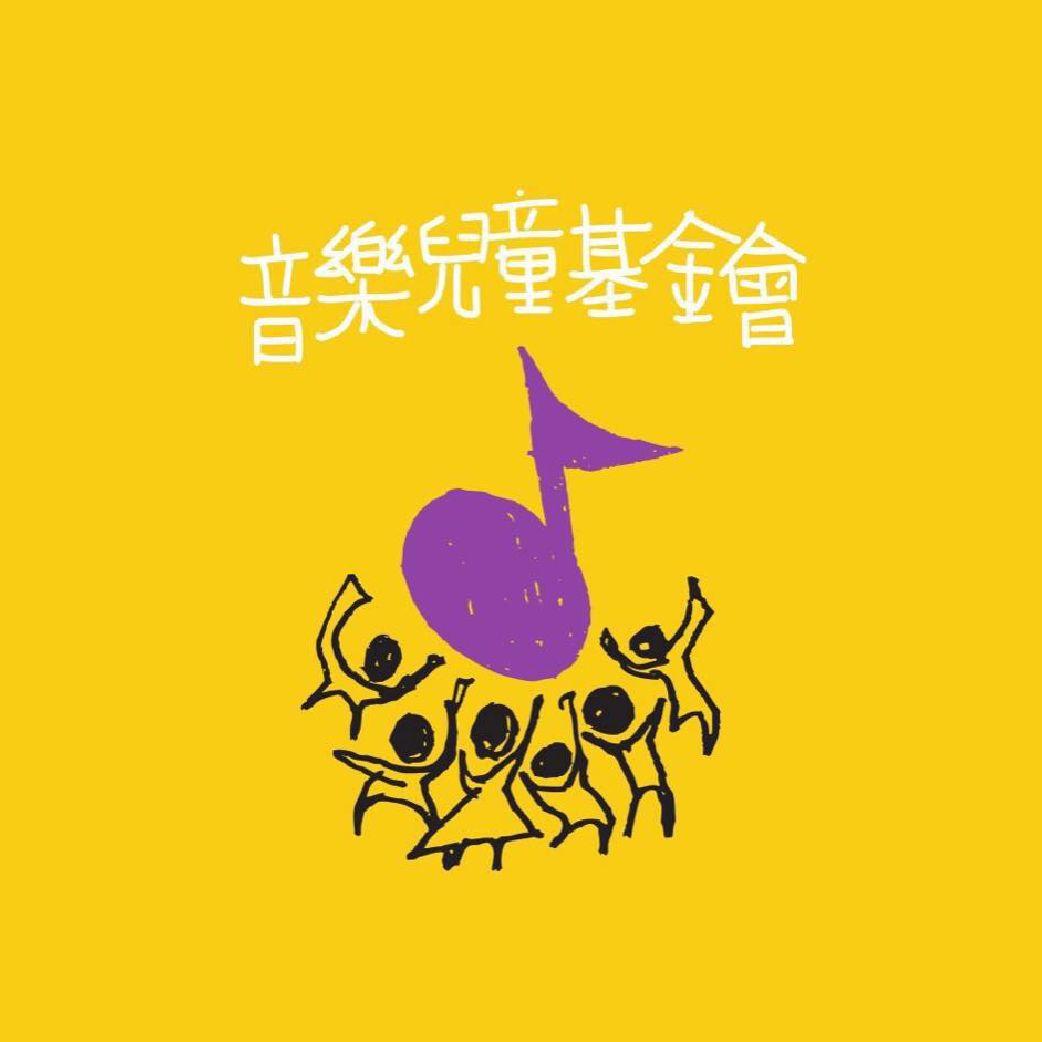 \\Music Children Foundation | 音樂兒童基金會