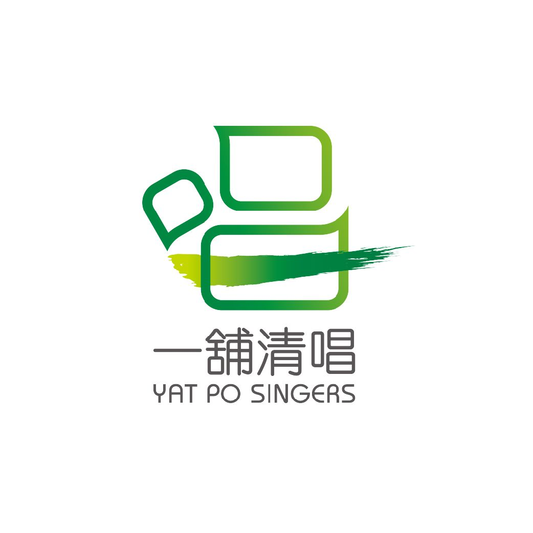 \\Yat Po Singers | 一舖清唱