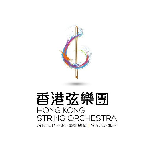 \Hong Kong String Orchestra | 香港弦樂團