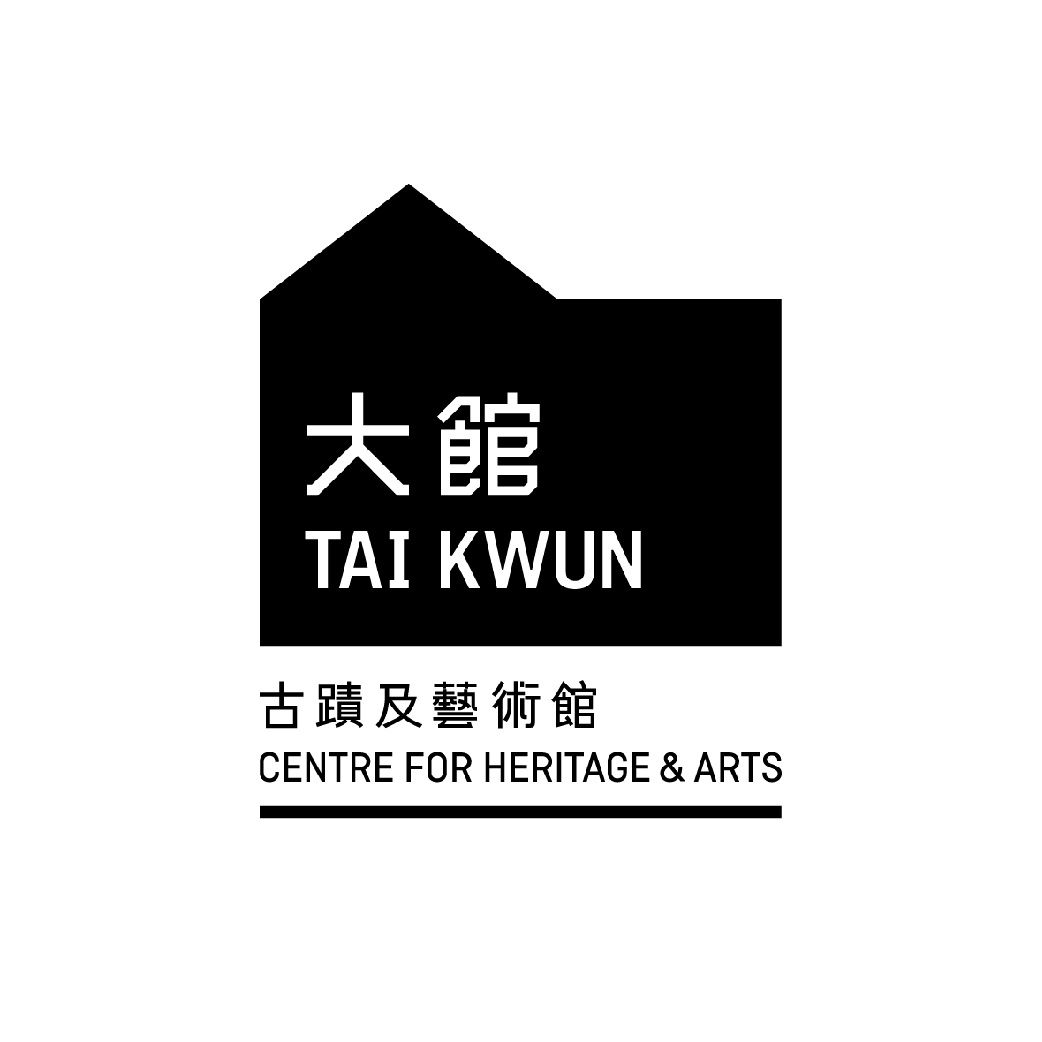 \Tai Kwun — Centre for Heritage and Arts  | 大館 — 古蹟及藝術館