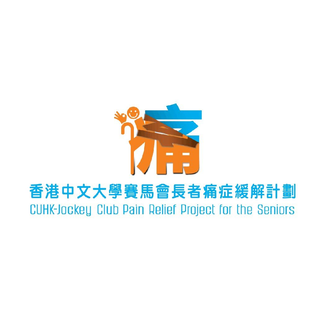 \\CUHK - Jockey Club Pain Relief Project for the Seniors