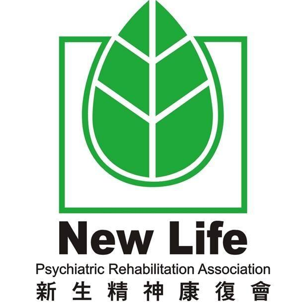 \New Life Psychiatric Rehabilitation Association | 新生精神康復會