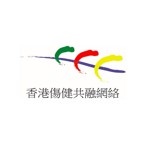 \Hong Kong Network for the Promotion of Inclusive Society | 香港傷健共融網絡