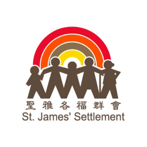 \\St James' Settlement | 聖雅各福群會